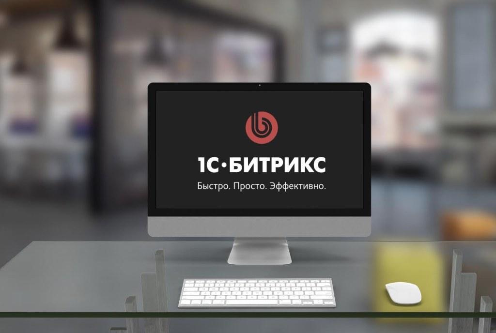 Создание сайтов на 1С-Битрикс в Кызыле
