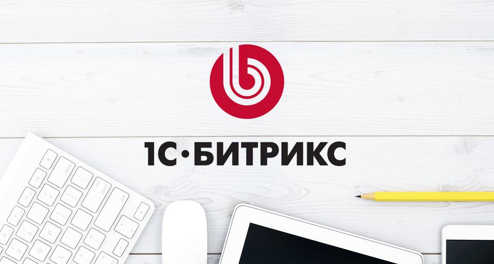 Сильные стороны системы «1С-Битрикс»  в Кызыле