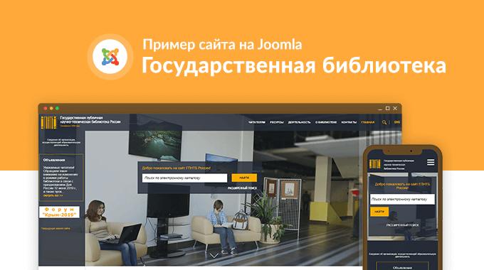 Пример создания сайтов на Joomla