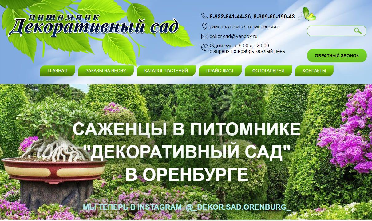 Пример создания сайтов на Drupal в Магнитогорске