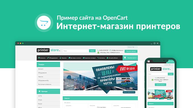 Пример создания сайта на OpenCart