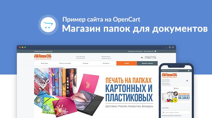 Пример создания сайтов на OpenCart
