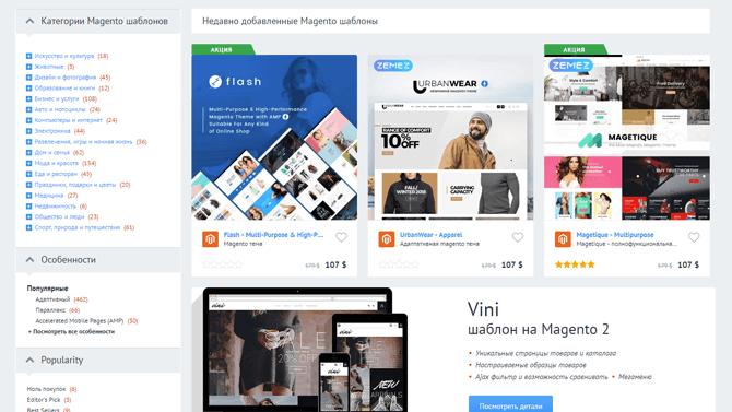 Дизайн и работа с шаблонами на Magento