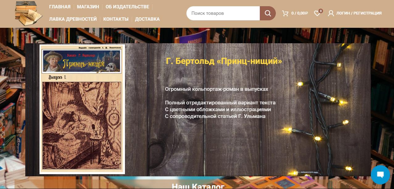 Пример сайта на Magento в Жуковском