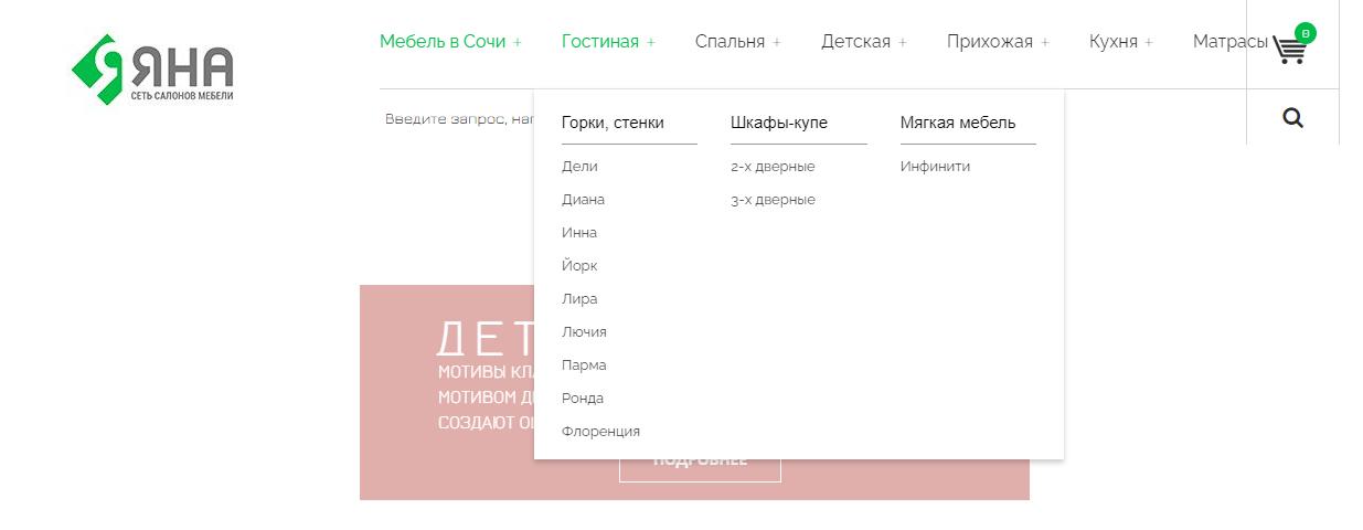 Примеры сайтов на Magento в Пензе